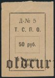 Тюмень, Союз Потребительских Обществ, 50 рублей