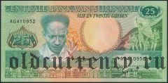 Суринам, 25 гульденов 1988 года