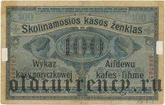 Познань (Posen), немецкая оккупация, 100 рублей 1916 года
