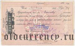 Саратов, ''Губторг'', 25 рублей