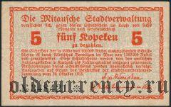Митава, 5 копеек 1915 года