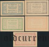 Мариуполь, 5, 10, 50, 100 и 250 рублей 1923 года