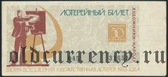 Вторая Художественная лотерея 1966 года