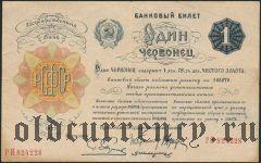 1 червонец 1922 года, подпись: Пятаков