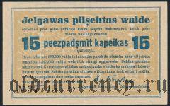 Митава, 15 копеек, Октябрь 1915 года