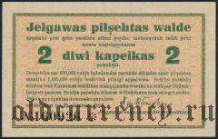 Митава, 2 копейки 1915 года