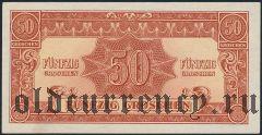 Австрия, советская оккупация, 50 грошей 1944 года