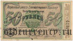 Елизаветград, 50 рублей 1920 года