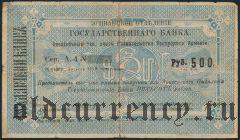Армения, Ереванское ОГБ, 500 рублей 1919 года. Первый выпуск