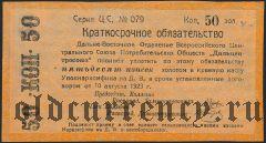 Чита, Дальцентросоюз, 50 копеек 1923 года