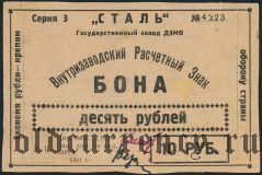 Днепропетровск, ''Сталь'', 10 рублей 1931 года