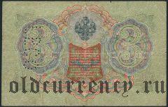 ГБСО, перфорация на 3 рублях 1905 года