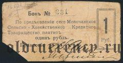 Молочанск, 1 рубль