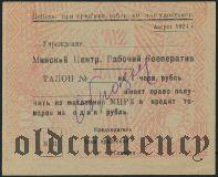 Минск, ЦРК, 1 рубль 1924 года. Образец