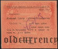 Минск, ЦРК, 2 рубля 1924 года. Образец