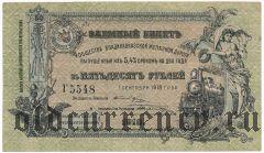 Владикавказская ж.д., 50 рублей 1918 года