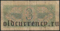 3 рубля 1938 года. Однолитерная, серия: Н