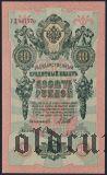 10 рублей 1909 года. Шипов/Метц