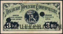 Либава, долговая расписка, 3 рубля 1915 года. Гашеная