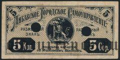 Либава, разменный знак, 5 копеек 1915 года. Гашеная