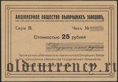 Белорецкий Завод, 25 рублей 1919 года. Бланк