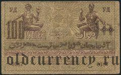 Азербайджан, 100 рублей