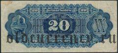 Перу, 20 соль 1879 года