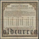 4 1/2% Билет, Третий разряд, 200 рублей. Штамп: Иркутск (черный)
