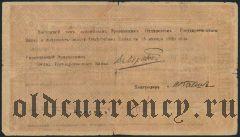 Армения, Эриванское отделение, 1000 рублей 1919 года. Сер. Б. 90