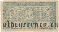 Вьетнам, 1 донг (1947) года