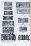 Аукционный каталог банкнот и монет. Япония, 2007