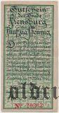 Фленсбург (Flensburg), 50 пфеннингов 1921 года