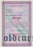 Ювелирчас, бриллиантовый контракт, 100.000 рублей 1994 года