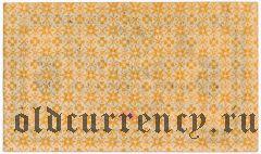 ДВР, правительство Медведева, 5 копеек 1918 года