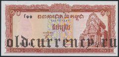Камбоджа, 10 риэлей (1970) года