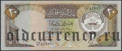Кувейт, 20 динаров (1986-91) года