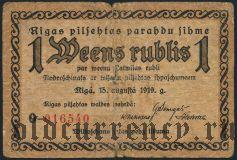 Рига, 1 рубль 1919 года