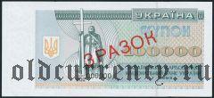 Украина, 100.000 купонов 1993 года. Образец