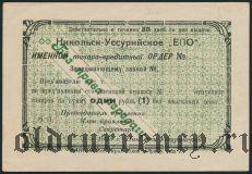 Никольск-Уссурийский, ЕПО, 1 рубль 1925 года