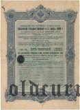 Государственный 4 1/2% заем 1909 года, 937 рублей  50 копеек