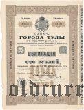 Заем города Тулы, 100 рублей 1901 года