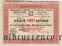 Акция, общ. Алагирь, 2500 рублей 1897 года