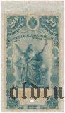 Русская Финляндия, 20 марок 1898 года. Образец. Только AV