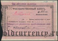 Зея, 100 рублей (1919) года