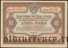 Заем третьей пятилетки, 10 рублей 1940 года