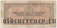 1 рубль 1938 года. Серия: Бб