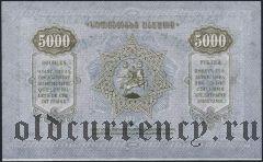 Грузия, 5000 рублей 1921 года