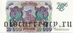 Россия, 10.000 рублей 1993 год