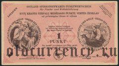 Литва, немецкая оккупация, 1 пункт 1945 года