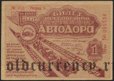 5-я лотерея Автодора, 1934 год